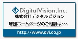 株式会社デジタルビジョン
