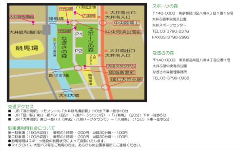 大田スタジアム付近駐車
