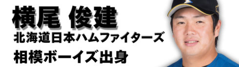 06横尾俊建 のコピー