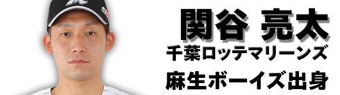 11関谷 亮太