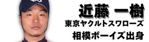 13近藤一樹 のコピー