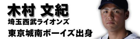 05木村文紀 のコピー
