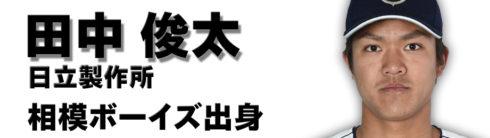 07田中俊太 のコピー