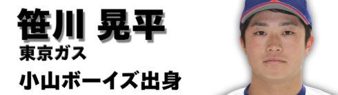 08笹川晃平 のコピー